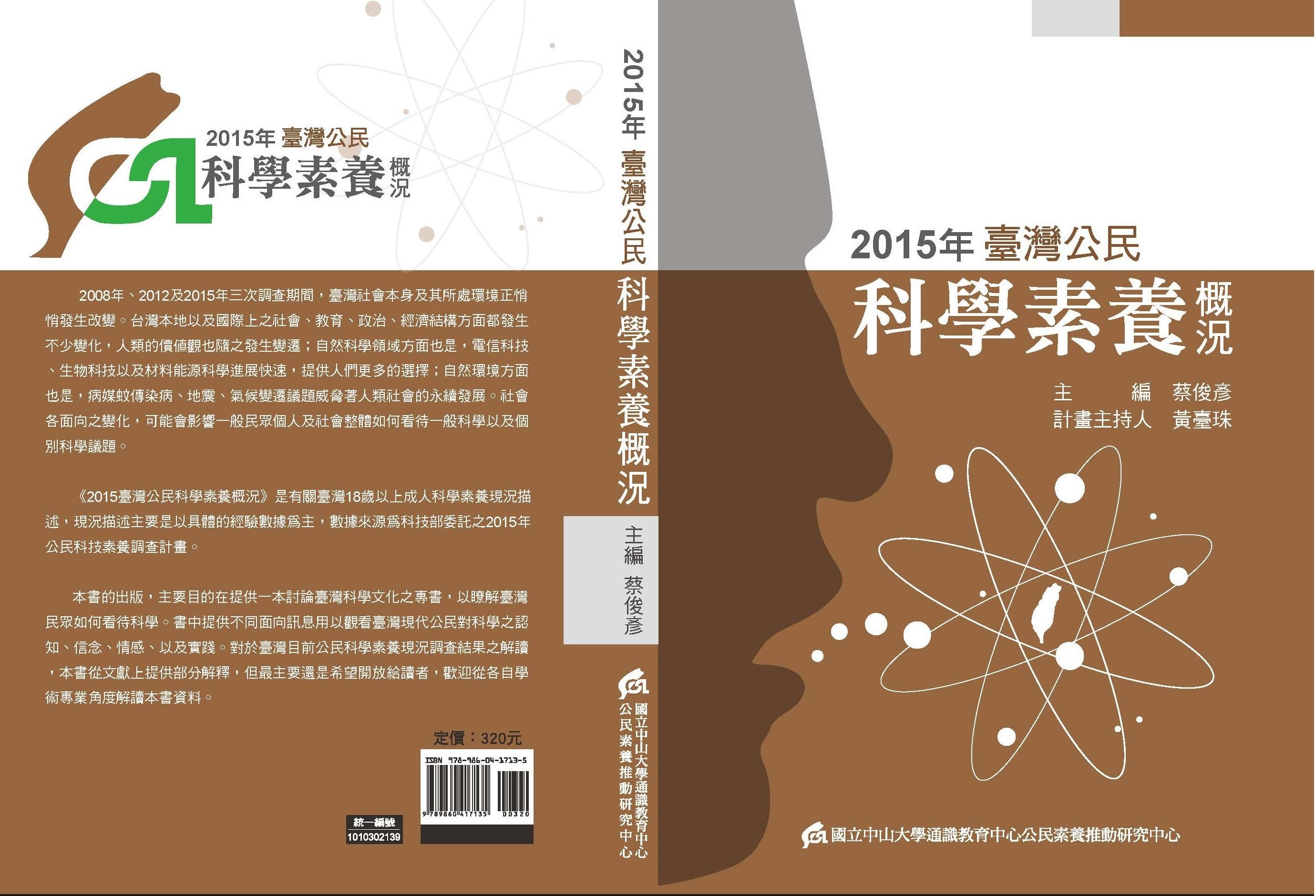 2015年臺灣公民科學素養概況
